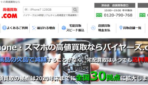 『バイヤーズ.com』の評判は?スマホ(iPhone)を2台売ってみた!