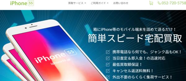 iPhone55