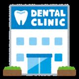 歯医者を忘れてすっぽかした