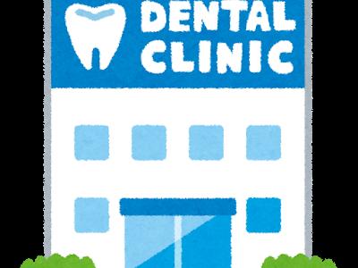 歯医者の予約を忘れてすっぽかしてしまった(2回目)。対策に付箋アプリがおすすめ