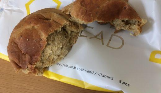 完全食のパン『ベースブレッド』をレビュー!味はまずい?評判は?コスパは?