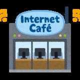 ネットカフェバイト