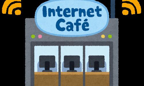 『ネットカフェ』バイトの評判は?楽?きつい?女でもできる?経験者が解説!