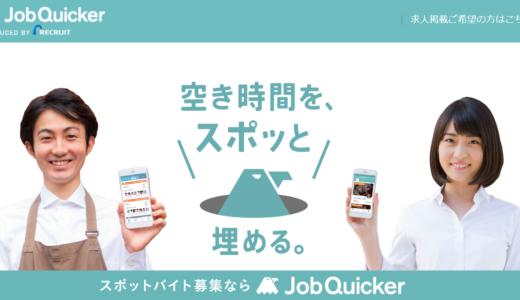 『Job Quicker(ジョブクイッカー)』の評判は?リクルート運営の面接なしバイトアプリ!