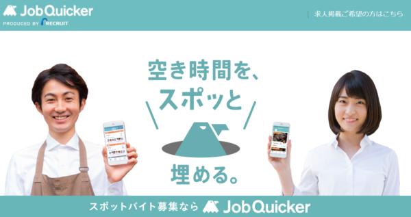 Job Quicker(ジョブクイッカー)