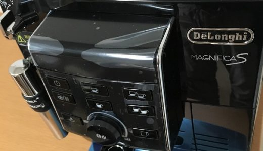 デロンギ『マグニフィカS』のレビュー!コンビニみたいなコーヒーメーカー!