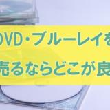 DVD買取