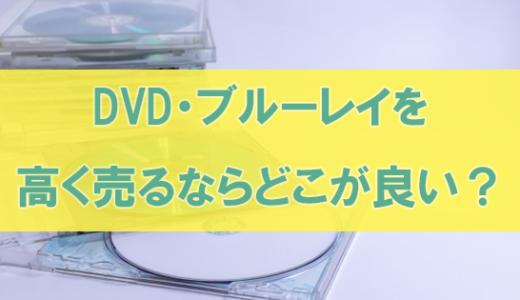 『DVD・ブルーレイ買取業者』6社を徹底比較!売るならココがおすすめだ!