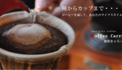 『珈琲きゃろっと』の評判は?まずい?にわかコーヒー好きが実飲レビュー!