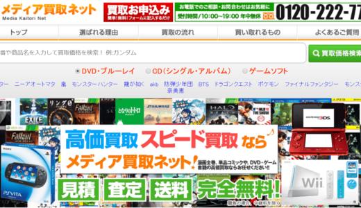 『メディア買取ネット』の評判は?DVD・ブルーレイ・ゲーム売ったけど安すぎ…