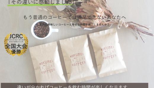 『ロクメイコーヒー』の評判は?まずい?にわか珈琲好きが実飲レビュー!