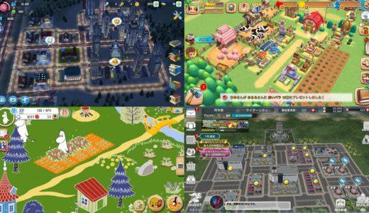 『村作り・街作りゲームアプリ』のおすすめランキングTOP10!自分好みの村・街を作れる!