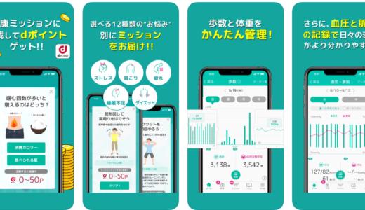 『dヘルスケア』アプリの評判とレビュー!無料版と有料版の違いは?