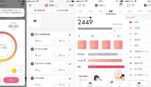 『FiNC』アプリの使い方まとめ!【完全版】食事記録の正しい使い方等!