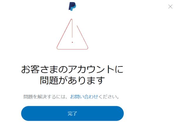 PayPal お客様のアカウントに問題があります
