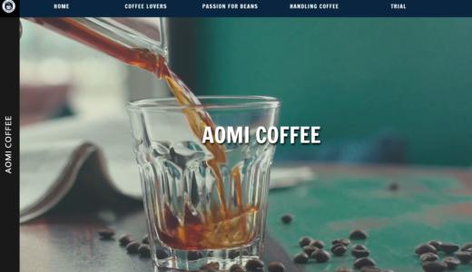 『青海珈琲(AOMI COFFEE)』の評判は?まずい?にわか珈琲好きがレビュー!