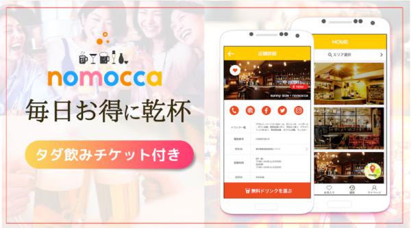 nomocca(のもっか)