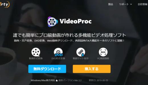 動画ダウンロードソフトで最強の有料版『VideoProc』の評判は?利用した評価をレビュー!