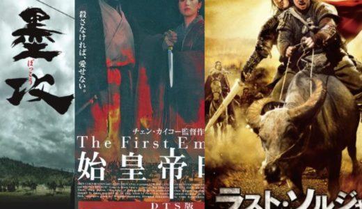 『始皇帝・春秋戦国時代』を扱った映画のおすすめ5選!キングダムだけじゃない!