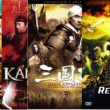 三国志映画 おすすめランキング