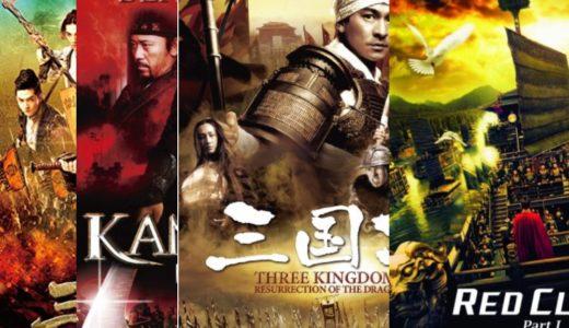 『三国志映画』のおすすめランキングTOP4!どれが面白い?