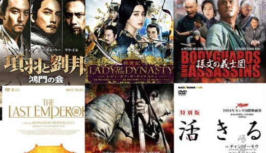 『中国の歴史を題材にした映画』のおすすめ10選!時系列順に紹介!