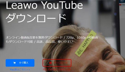 『Leawo』の安全なYouTubeダウンロードソフトの使い方とレビュー