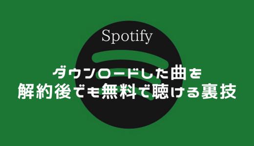 Spotify有料版でダウンロードした曲を解約後でも無料で聴ける裏技を試した